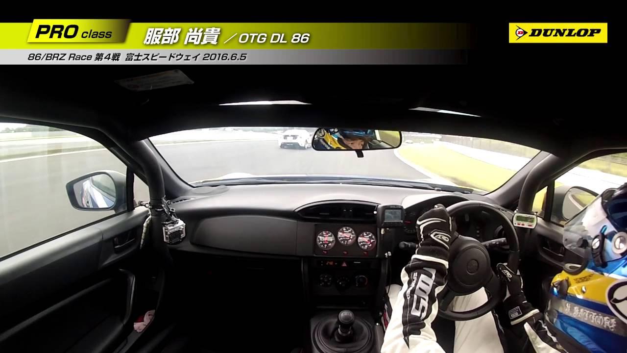 86/BRZレースの服部尚貴プロ、渾身の走りからドラテクを学べ【動画】