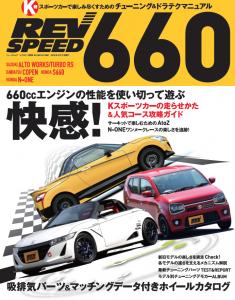 『REVSPEED660』好評発売中!!