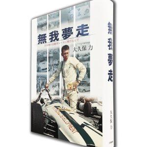 レーシングドライバーの心理を感じる、480ページの長編力作『無我夢走 日本初の自動車レースに飛び込んで』