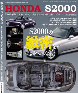 HONDA S2000解説本、発売中!!