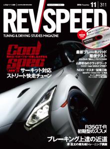 REVSPEED今月より仕様変更!!