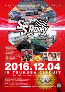 『スピード×サウンド トロフィー』今年も12月4日に筑波2000で開催!!
