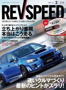 REVSPEED 2017年2月号好評発売中!