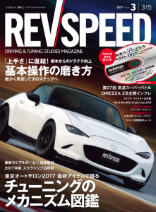 REVSPEED 2017年3月号好評発売中!