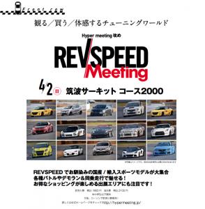 4月2日(日)REVSPEED Meeting in筑波2000開催!!