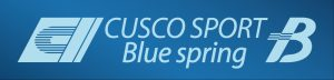 強度や耐久性に優れたクスコスポーツ「ブルースプリング」新登場 - blue_spring_logo