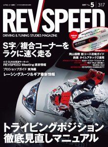 REVSPEED5月号 3/25(土)発売!!