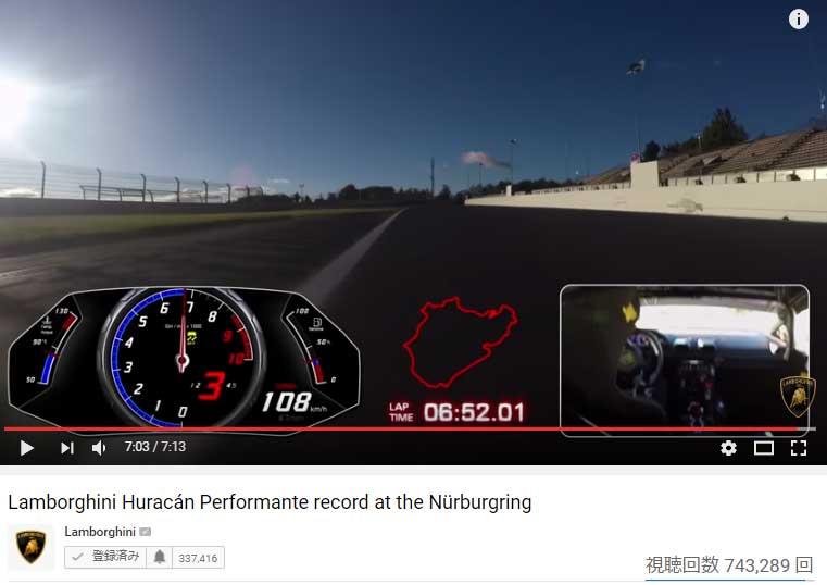 ニュルブルクリンク北コースの最速ラップをランボルギーニが更新、オンボード映像が公開中