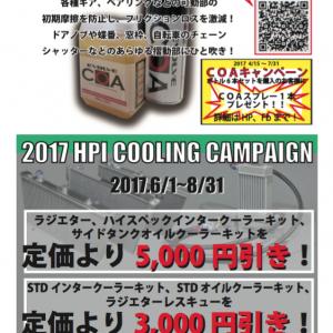 HPI「COAキャンペーン」「クーリングキャンペーン」実施!