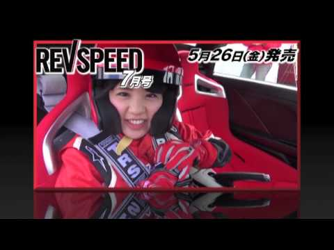 REVSPEED7月号 5/26発売!!