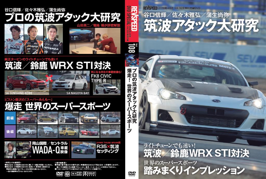 (動画)レブスピード4月号(2/26発売)付録DVDダイジェスト