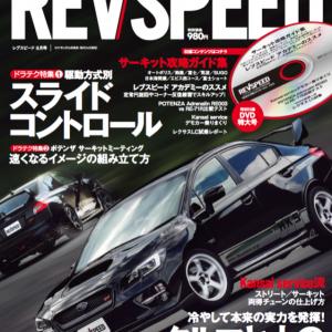 REVSPEED 8月号、6月26日発売!