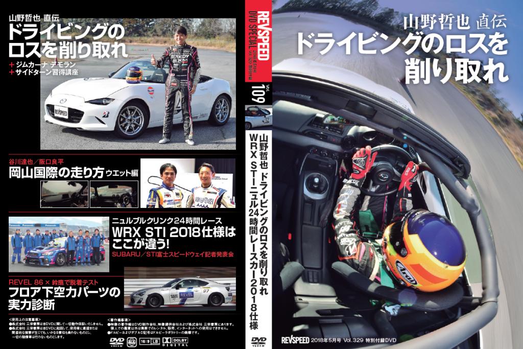 (動画)レブスピード5月号付録DVDダイジェスト