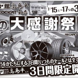 コクピット和光「夏の大感謝祭!2017!」7/15〜7/17開催!