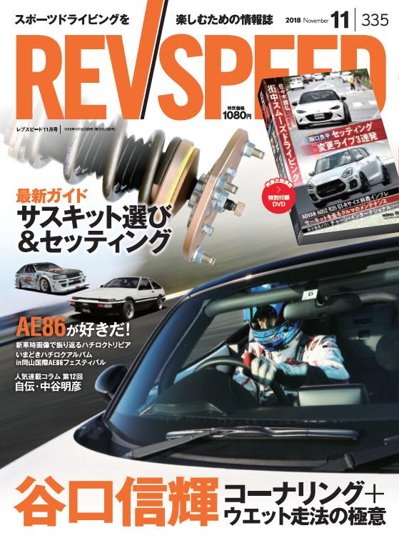 REVSPEED11月号(9/26発売)コンテンツ