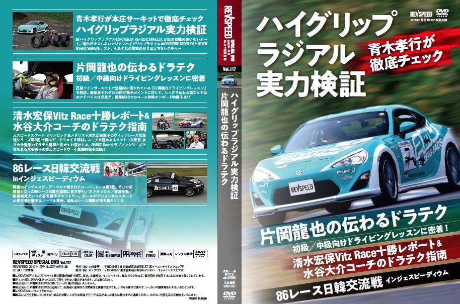 レブスピード1月号(11/26発売)付録DVDダイジェスト