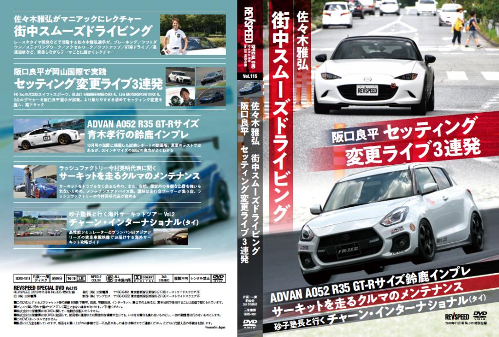 <動画>レブスピード11月号(9/26発売)付録DVDダイジェスト