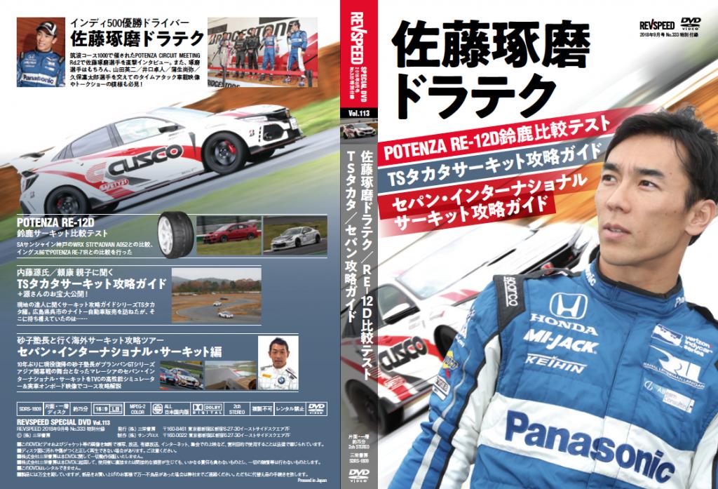 REVSPEED9月号付録DVDダイジェスト