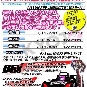 D.D.R「競争女子」参戦ドライバーオーディション開催!