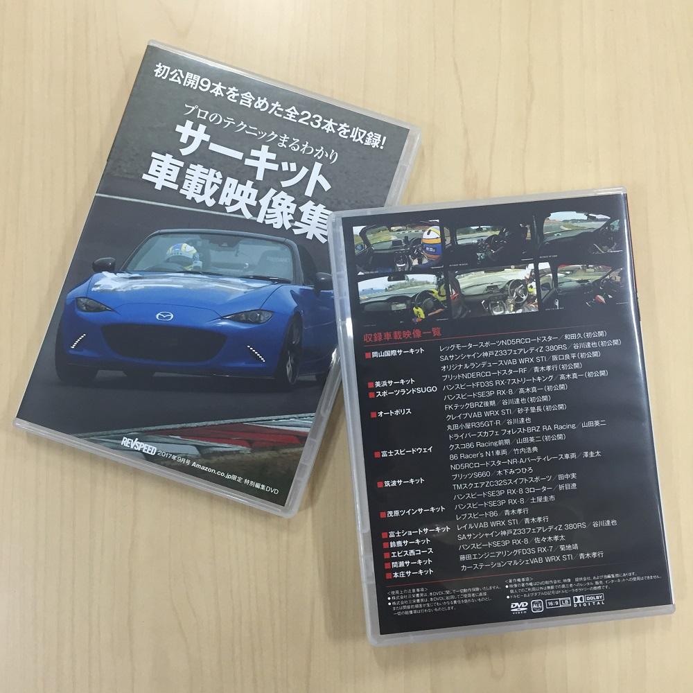 レブスピード9月号【Amazon.co.jp】限定 「スペシャルDVDセット」発売!