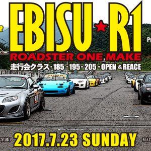 やっぱり今年も、エビスの夏はロードスター! 「2017 EBISU-R1」開催