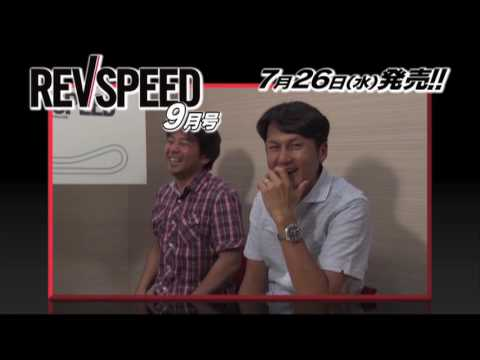 REVSPEED次号は明日発売!!