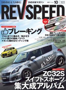 レブスピード10月号は8月26日(土)発売!