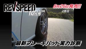 レブスピード10月号(8月26日発売号)付録DVDをチラ見せ!