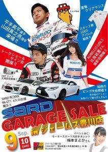 平手晃平選手のサイン会も開催 サードのガレージセール