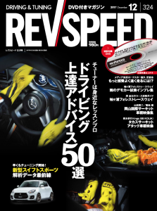 レブスピード12月号付録DVDダイジェスト