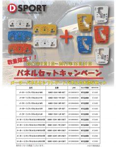 コペンのパネル類をお得に購入 〜D-SPORTパネルセットキャンペーン〜