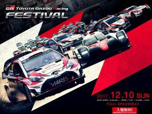 TOYOTA GAZOO RACING FESTIVAL 〜WRCやWECも間近に!〜