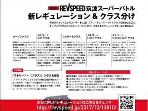 12月7日は筑波サーキットへ「第28回REVSPEED筑波スーパーバトル」エントリーリスト公開 - レギュレーション