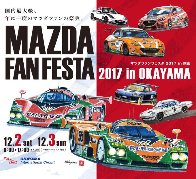 マツダファンの祭典、今年は12月2日と3日に開催 〜MAZDA FAN FESTA2017 in OKAYAMA〜