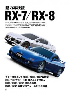 REVSPEED2月号(12/25発売)の車種別特集は「RX-7/RX-8」 - スクリーンショット 2017-12-22 11.18.52