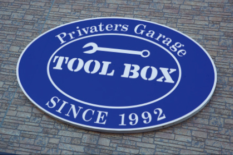 Privaters Garage TOOL BOX