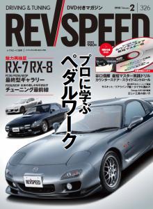 REVSPEED2月号(12月25日発売)巻頭ドラテク特集は「プロに学ぶペダルワーク」 - 2月号表1