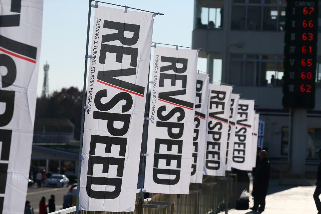 REVSPEED2月号(12/25発売)にて「12/7筑波スーパーバトル」全車リザルトを公開 -