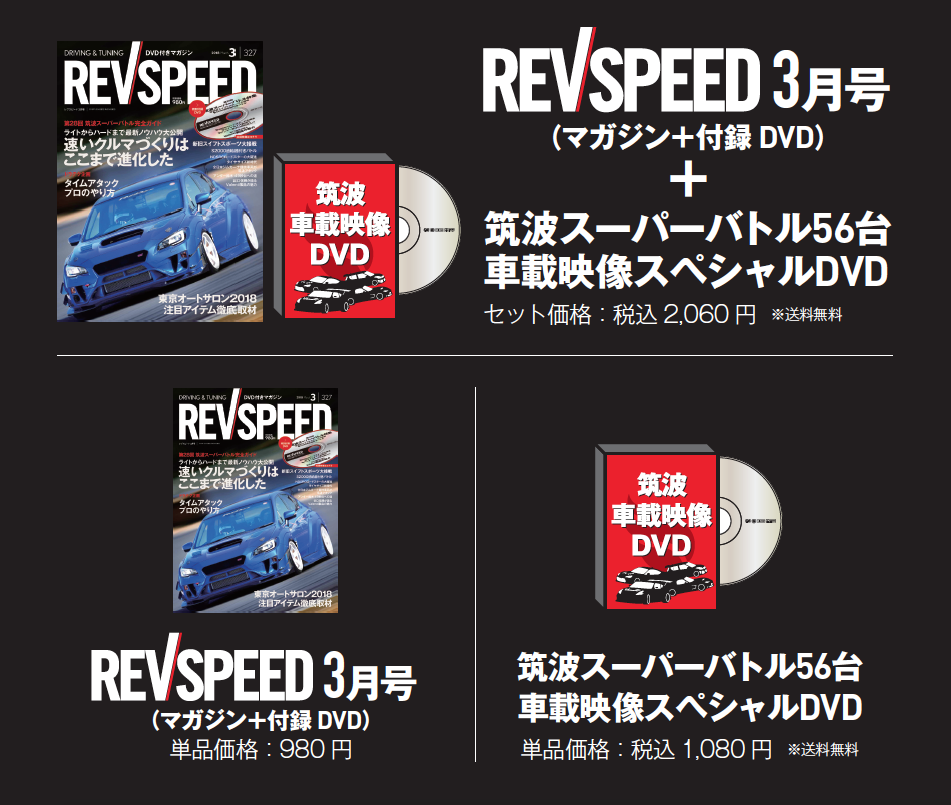 (動画アップ)レブスピード3月号と筑波スーパーバトル56台の車載映像DVDセット(2060円)発売