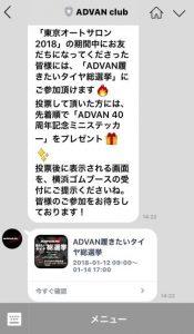 ADVAN clubの LINEアカウントを開設