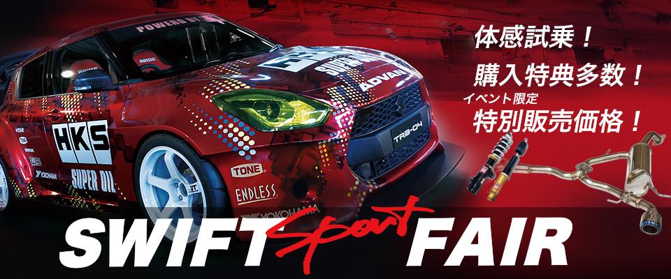 HKS SWIFTSport FAIR開催 ZC33Sスイフトスポーツのパーツを買うチャンス