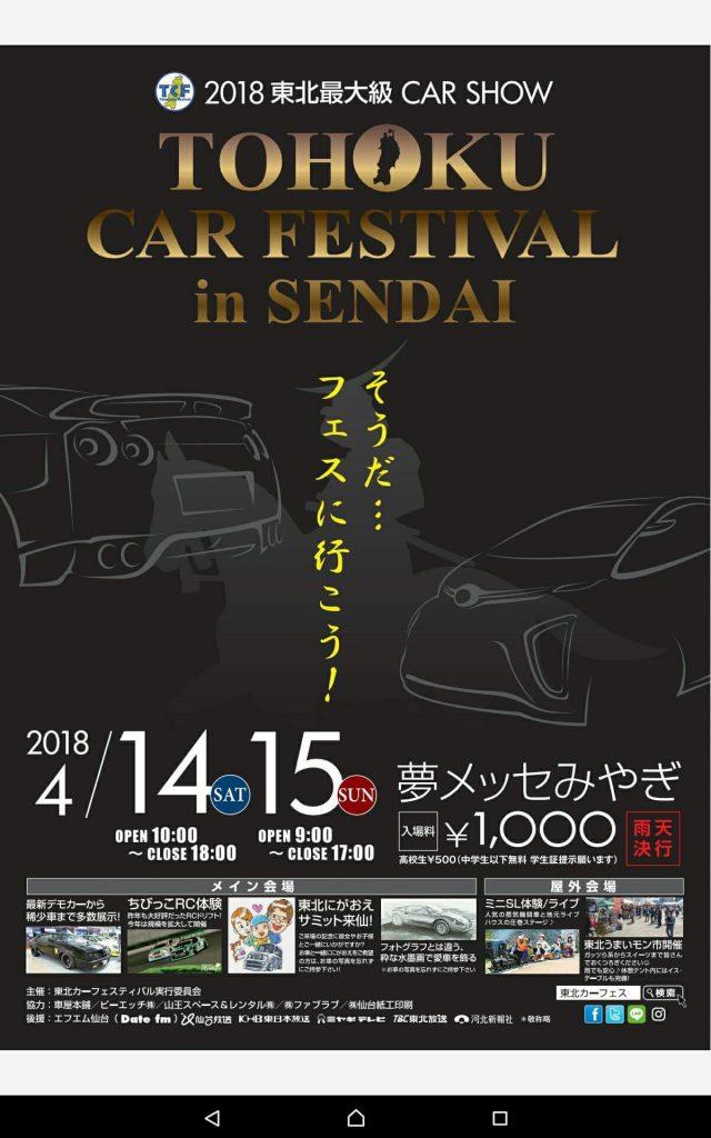 デモカーやクラシックカーなどが集まる東北カーフェスティバルin仙台
