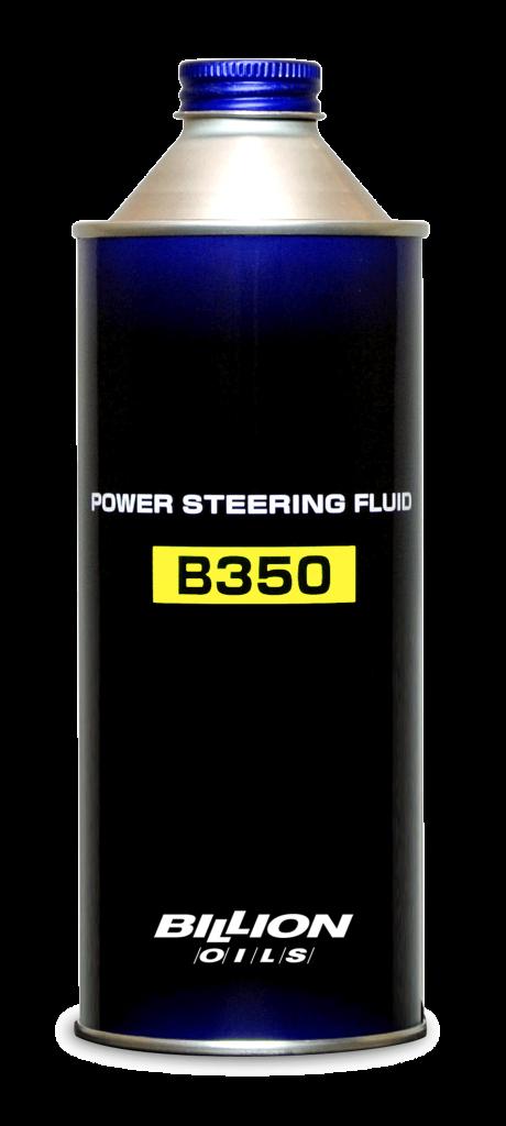 【BILLION】油圧式パワーステアリングシステム専用、100%化学合成のフルード【BILLION OILS B350】