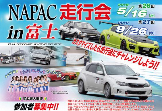 プレゼントいっぱい、お買い得品もいっぱいのお得な走行会〜NAPAC走行会 in 富士〜
