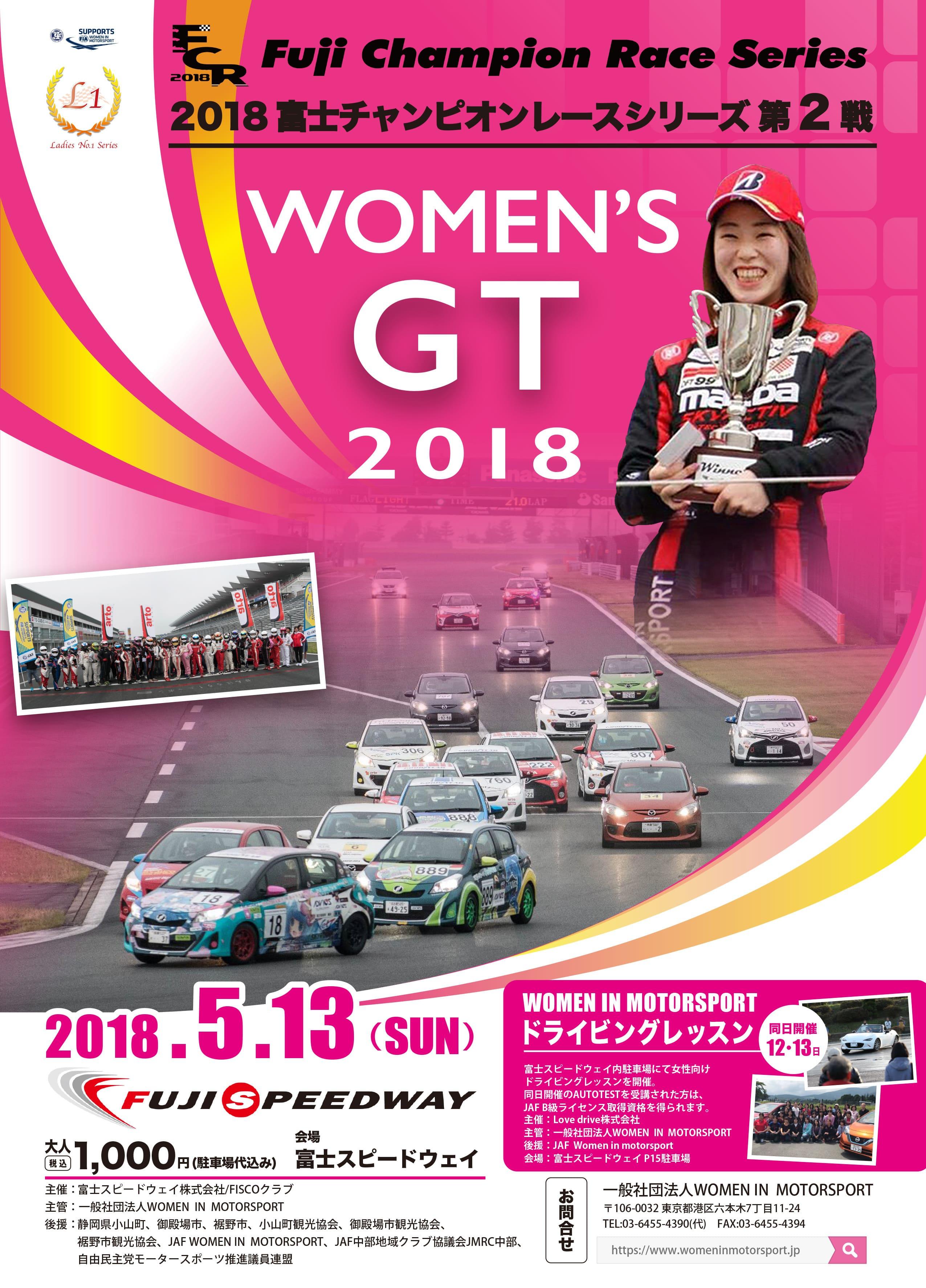 女性ドライバーオンリーのレース「Women's GT」開催