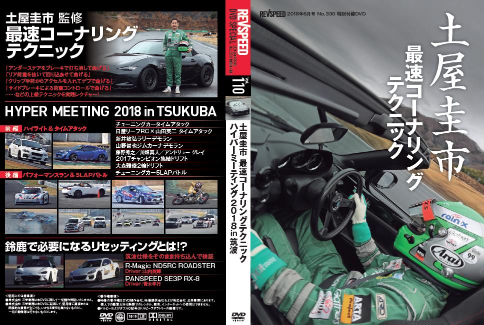 レブスピード6月号(4/26発売)付録DVD告知動画