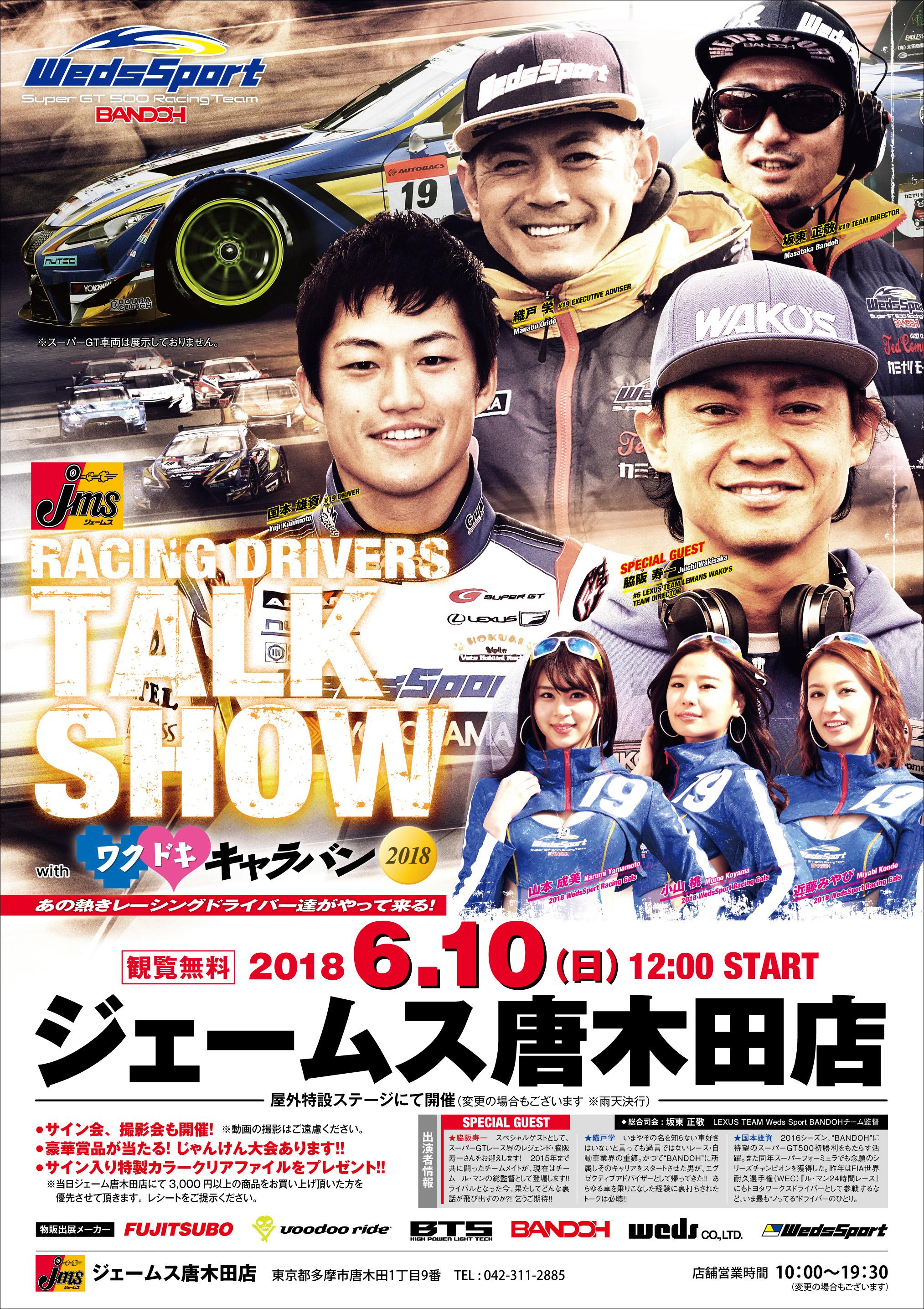 6/10ジェームス唐木田店 Wedsport Presents  DRIVERS TALK SHOW with ジェームス ワクドキキャラバン!