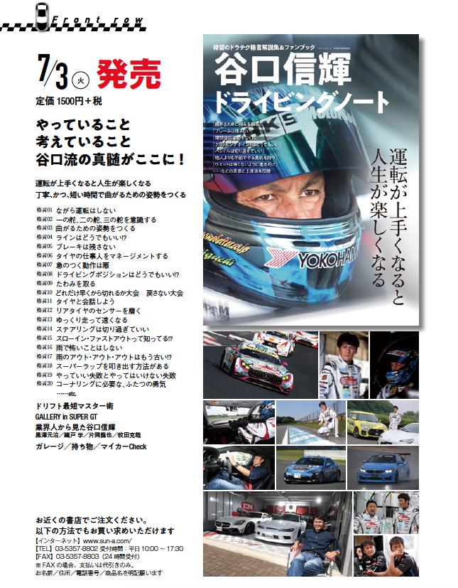 7/3発売「谷口信輝ドライビングノート」からの格言をチラ見せ!