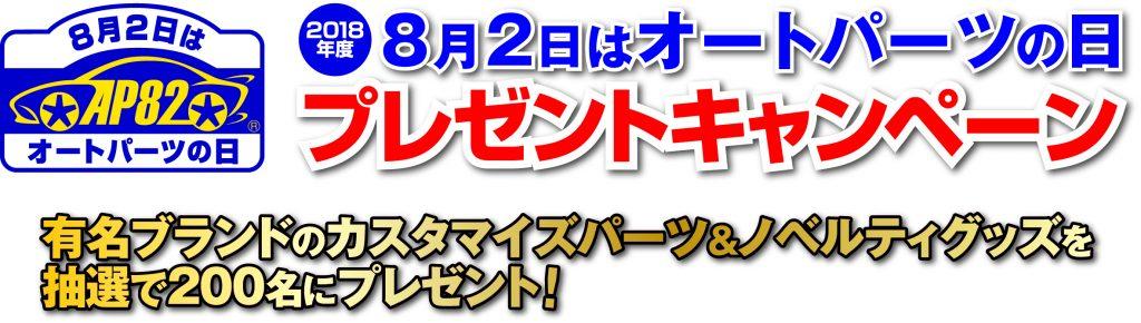8月2日はオートパーツの日 プレゼントキャンペーン 〜NAPAC加盟社のチューニングパーツやノベルティグッズがもらえる!〜