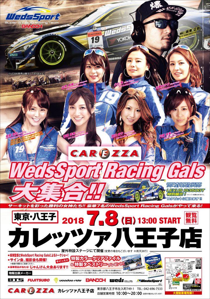 7/8ウェッズの現役キャンギャルとOGに逢える WedsSport Racing Gals大集合!! inカレッツァ八王子店